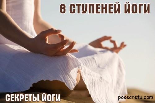 Восемь ступеней йоги