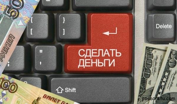 Дополнительный заработок в интернете не выходя из дома