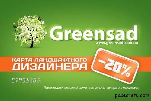 Садовый центр Greensad