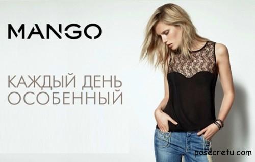 интернет магазине Манго