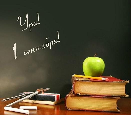1 сентября - сколько стоит собрать ребёнка в школу